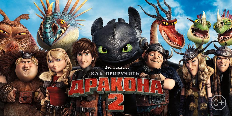 Как приручить дракона 2» мультфильм фильмы скачать через.